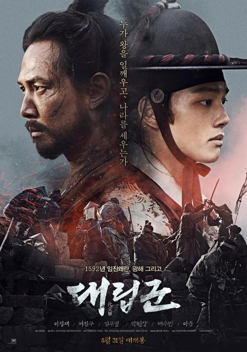 韩片《代立军》海报(韩联社/二十世纪福克斯电影韩国公司提供)
