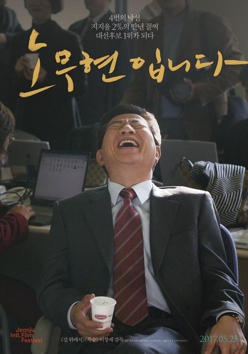 《我是卢武铉》海报(制片公司提供)