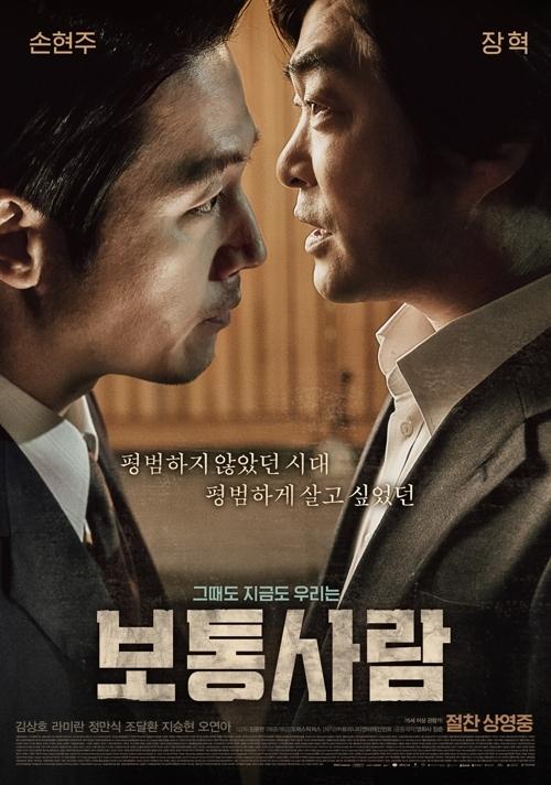 韩片《普通人》海报(韩联社/OPUS Pictures提供)