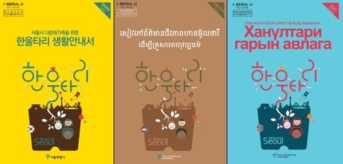 图为韩语(左起)、柬埔寨语、蒙古语版生活指南