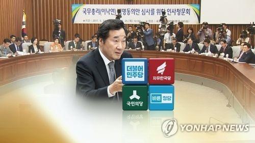 韩国会有望31日同意新政府任命首任总理 - 1
