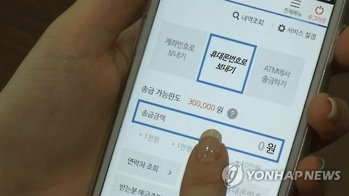 统计:韩网银客户使用手机银行占比超六成 - 1