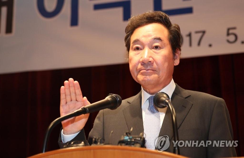 韩国新任总理李洛渊宣誓就职。(韩联社)