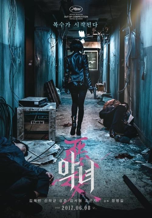 电影《恶女》海报(韩联社/电影发行商NEW提供)