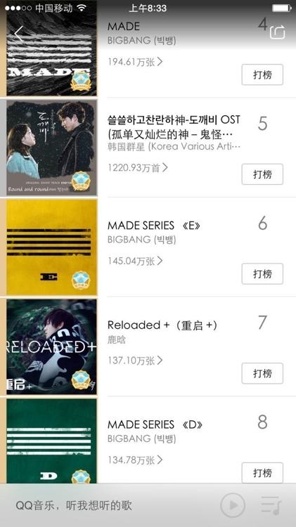 韩国歌手的歌曲跻身QQ音乐排行榜上游。(韩联社/QQ音乐官网截图)