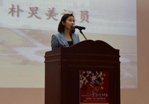 韩国共同民主党议员朴炅美为大赛致辞。(韩联社)