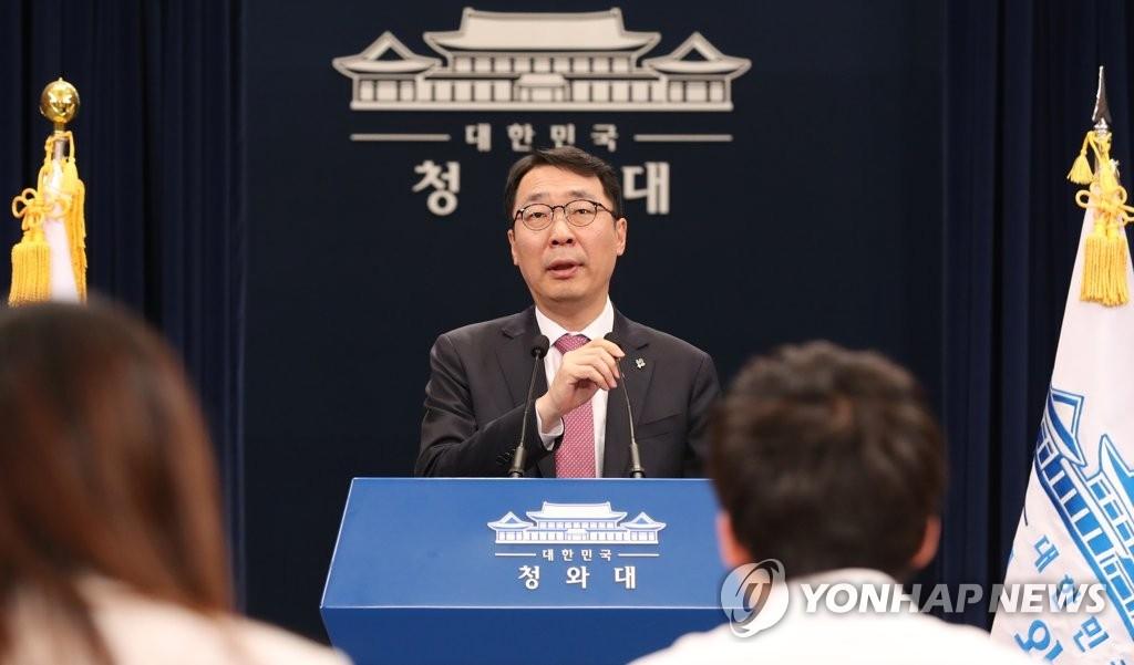 6月5日,韩国青瓦台国民沟通首席秘书尹永灿举行记者会。(韩联社)