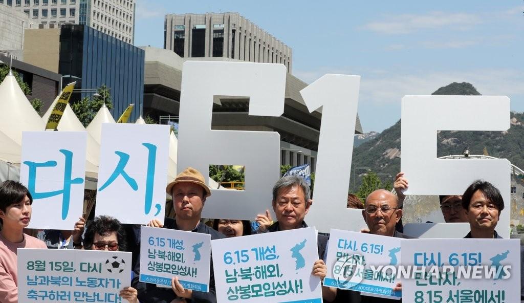 6月2日,在首尔光化门广场,6·15共同宣言实践韩方委员会首尔本部会员举行集会,呼吁改善韩朝关系,推动民团交流。(韩联社)