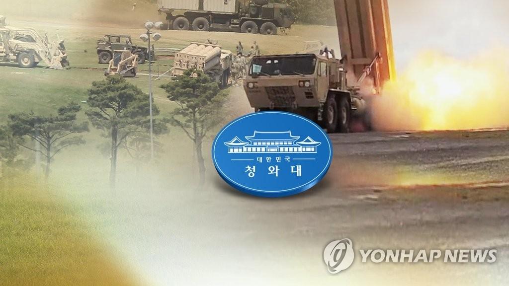 详讯:韩青瓦台称萨德用地属于战略环评对象 - 1