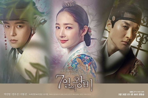 《七日的王妃》官方海报(官网图片)