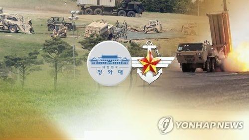 韩萨德专组首开会协调国防外交环境部立场 - 1
