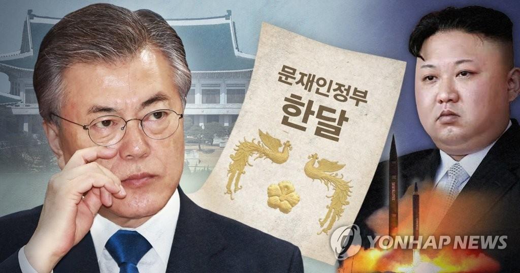 韩政府换届满月:朝鲜向韩施压要求转变对朝政策 - 1