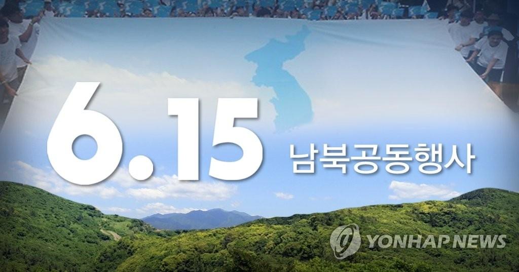 韩团体:韩朝平壤共办6·15宣言纪念活动告吹 - 1