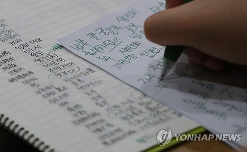统计:学韩语的外国中小学生5年来增加78% - 1