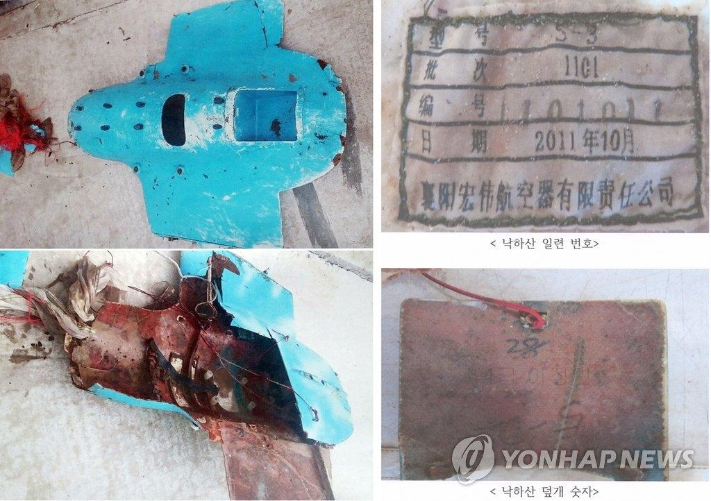 资料图片:图为2014年9月15日在江原道三陟市一座荒山上发现的朝鲜无人机残骸。(韩联社/国防部提供)