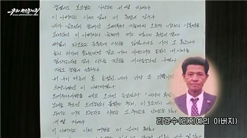 朝鲜5月25日在我们民族之间电视台上公开了投韩女服务员父亲的遗书。(韩联社)