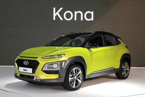 现代Kona(韩联社/现代汽车提供)