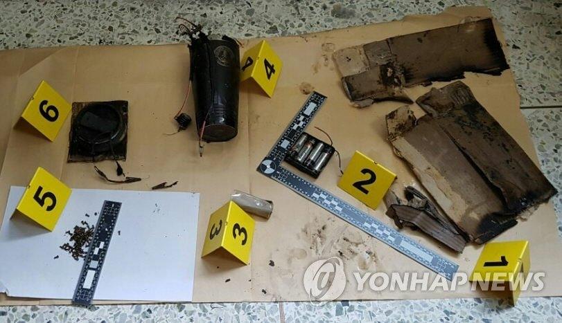 资料图片:爆炸残骸(韩联社/韩国警方提供)