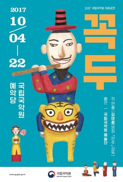 """国立国乐院的国乐演出""""KOKDU""""海报(韩联社)"""