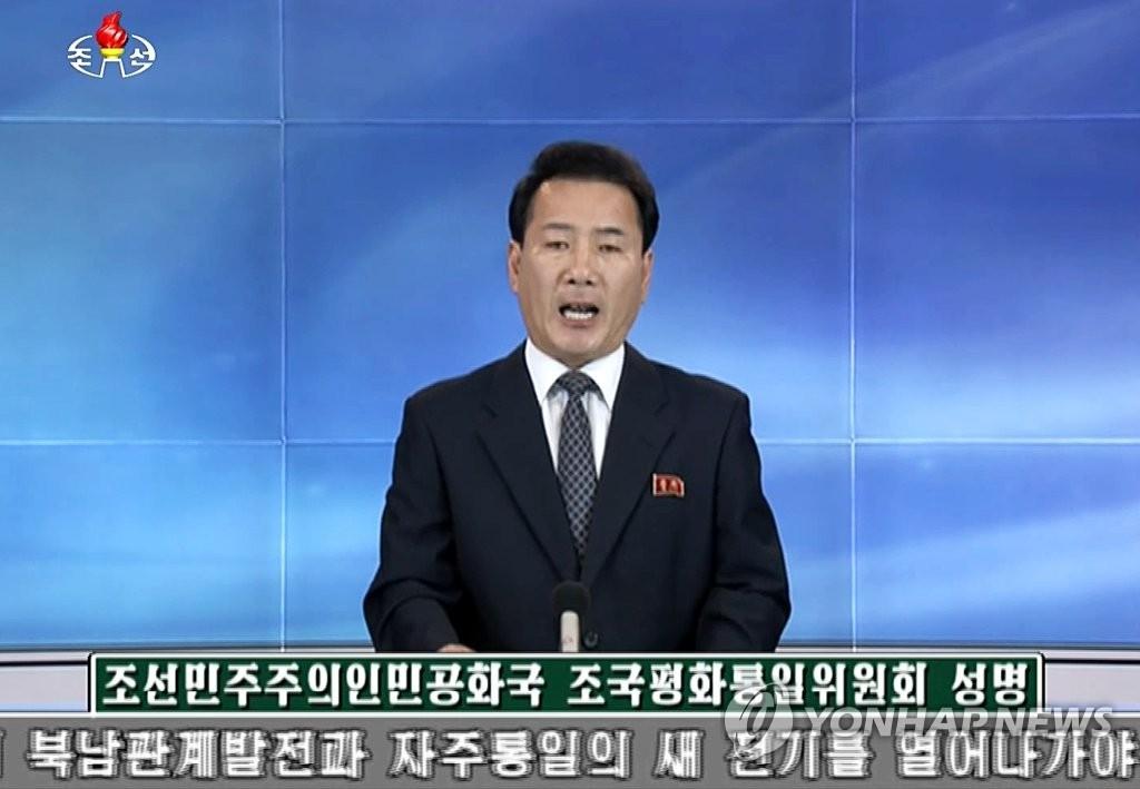 朝鲜中央电视台在介绍朝鲜祖国和平统一委员会的声明内容。图片仅限韩国国内使用,严禁转载复制。(韩联社/朝鲜中央电视台)