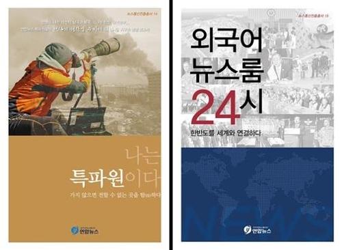 《外语新闻编辑室24小时》(右)和《我是特派记者》封面(韩联社)