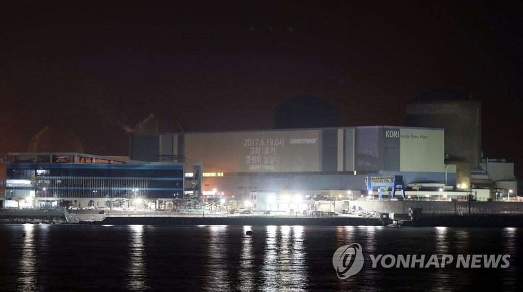 古里核电站1号机组永久关闭。(韩联社)