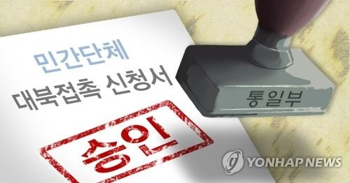 详讯:韩政府已批准35项民间团体访朝申请 - 1
