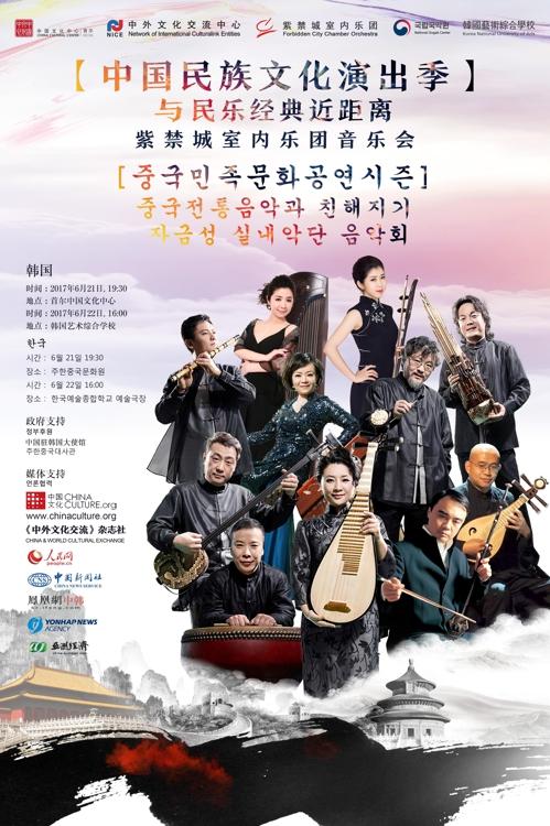 紫禁城室内乐团音乐会海报(韩联社/首尔文化中心提供)