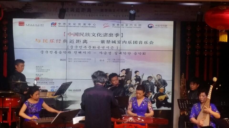 紫禁城室内乐团音乐会现场照(韩联社)