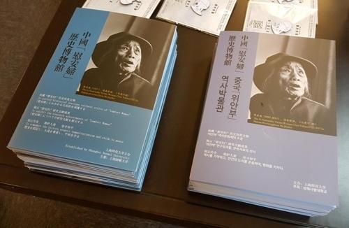 徐坰德向博物馆捐赠的韩文指南(韩联社/徐坰德提供)