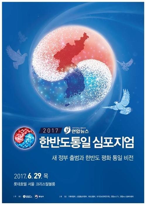 """资料图片:""""2017韩半岛统一研讨会""""海报(韩联社)"""