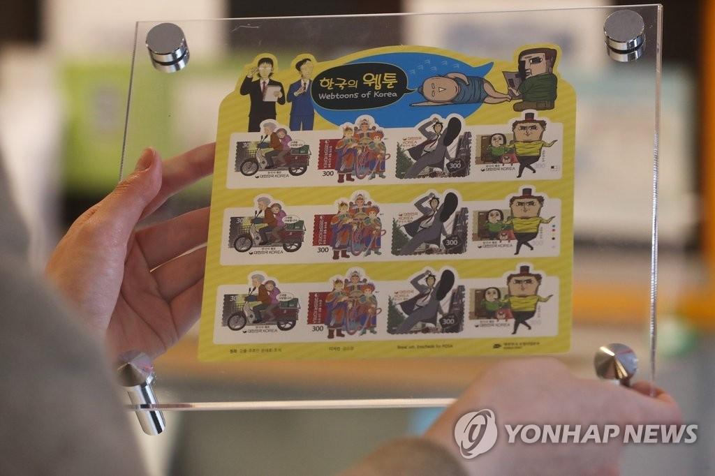 资料图片:印有韩国网漫的邮票贴纸(韩联社)