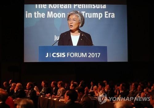 6月26日,韩国外长康京和在《中央日报》报社和战略国际问题研究所主办的论坛上发言。(韩联社)