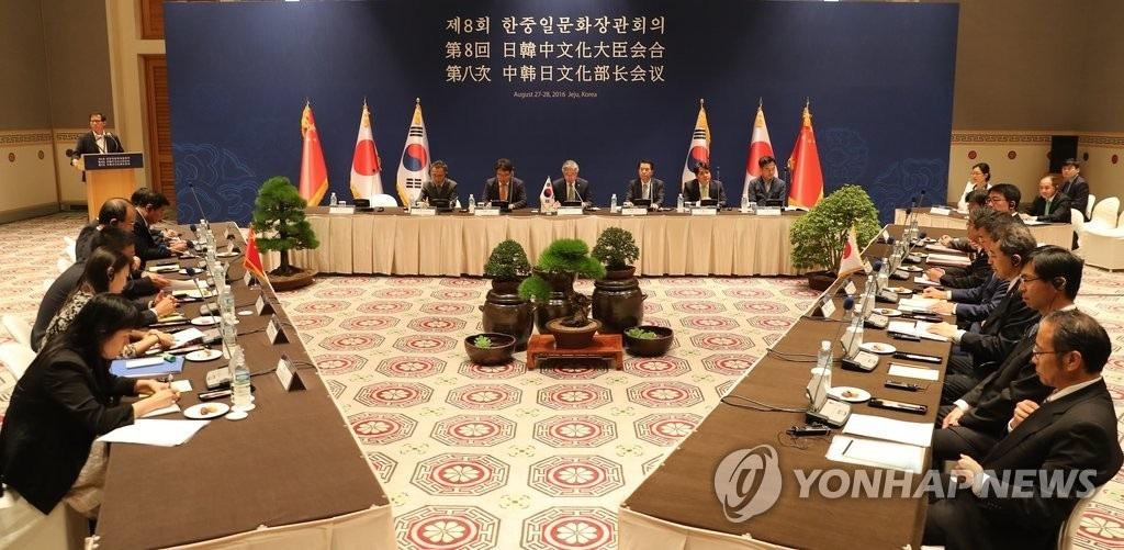 资料图片:第八届韩中日文化部长会议现场(韩联社)