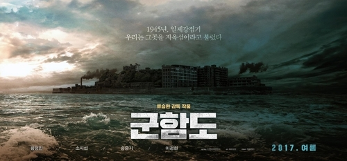 韩片《军舰岛》海报(韩联社/CJ娱乐提供)