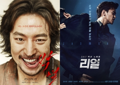 韩国票房:李浚益新片《朴烈》首映开门红