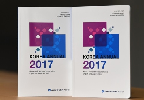 2017英文版《KOREA ANNUAL(韩国年鉴)》