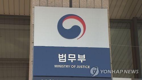 资料图片:韩国法务部标识(韩联社)