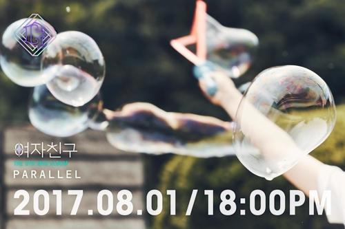 女团GFRIEND回归预告图片(韩联社/Source Music提供)