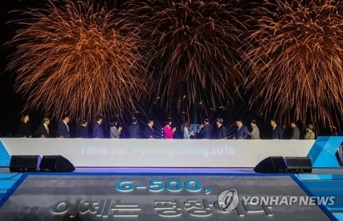资料图片(倒计时500天的烟花庆典活动(韩联社)