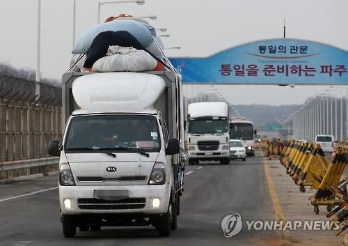资料图片:2016年2月11日,在毗邻朝鲜的韩国坡州市统一大桥,满载货物驶离开城工业园的车辆源源不断返回韩国。(韩联社)