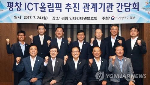 7月24日,在江原道平昌洲际酒店,韩国科技部长俞英民(前排居中)与平昌ICT奥运相关机构负责人座谈,为平昌冬奥加油。(韩联社)