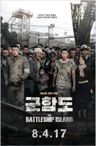 韩片《军舰岛》海报