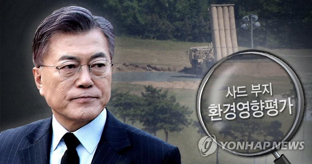 详讯:韩政府决定将对萨德全部用地实施环评 - 1