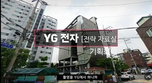 《YG战资》预告片截图 (韩联社/YG娱乐提供)