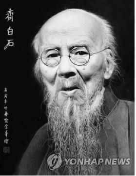 中国绘画大师齐白石 (韩联社/艺术殿堂提供)