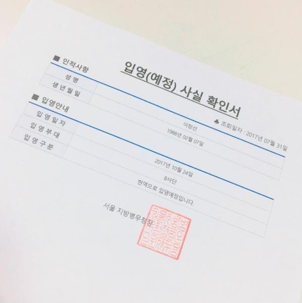 图为李准在其个人SNS上晒出的入伍通知书。(韩联社/李准Instagram)