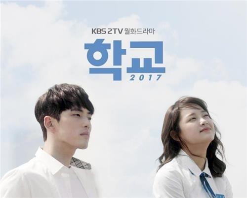 《学校2017》海报(KBS提供)