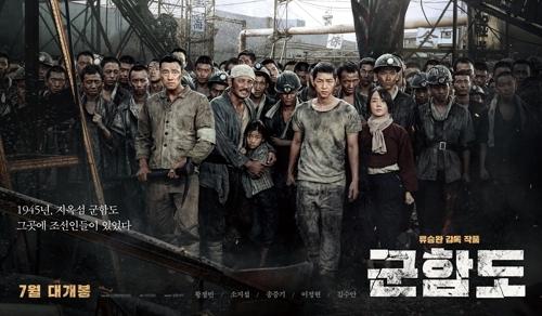 《军舰岛》海报(韩联社/CJ娱乐提供)