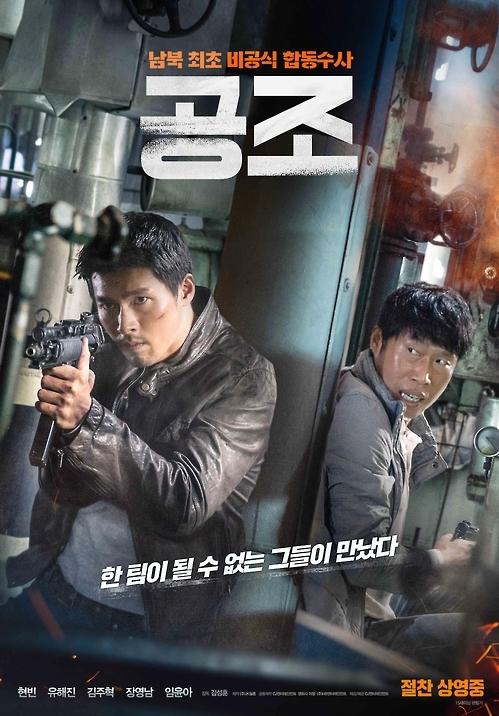 《共助》海报(韩联社/CJ E&M提供)